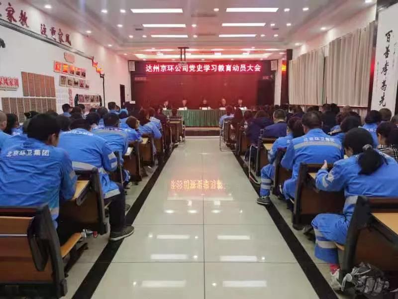 达州京环公司党支部召开党史学习教育动员大会