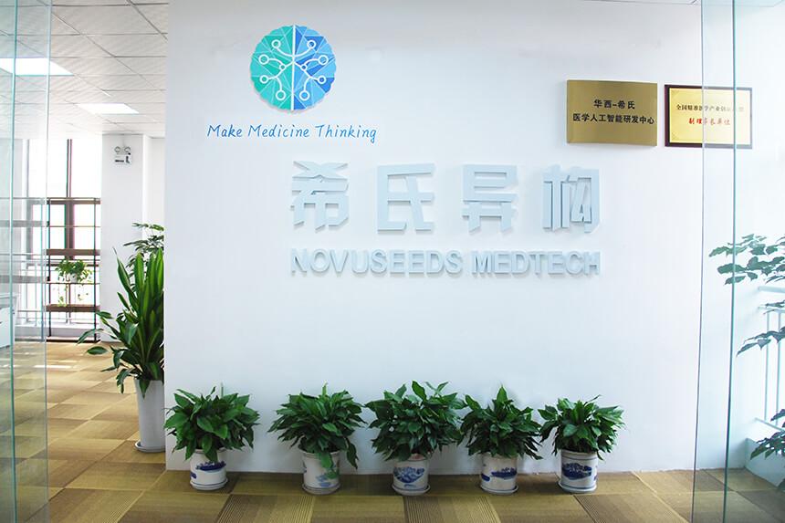 四川希氏异构医疗科技有限公司