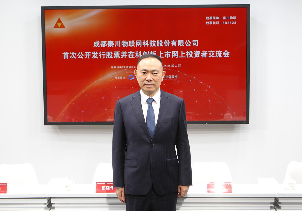 成都秦川物联网科技股份有限公司