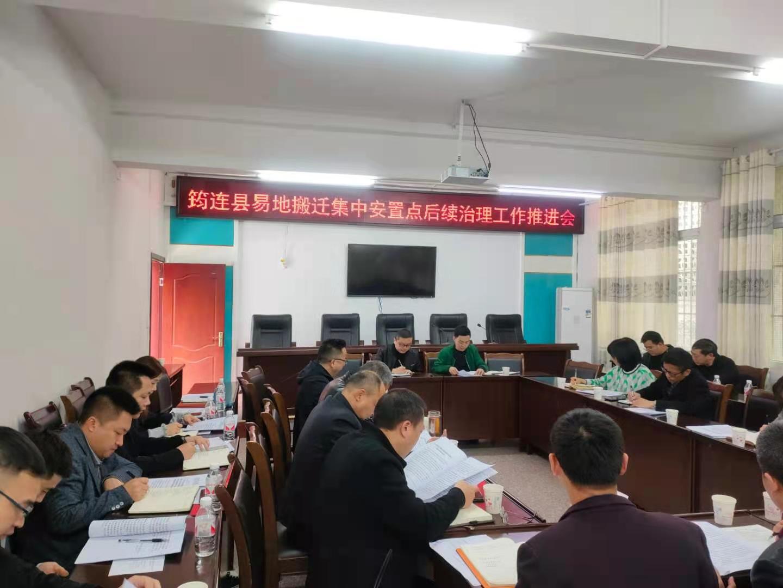 筠连县召开易地搬迁集中安置点 后续治理工作推进会