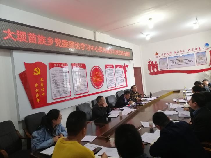 兴文县大坝苗族乡专题学习兴文地方党史