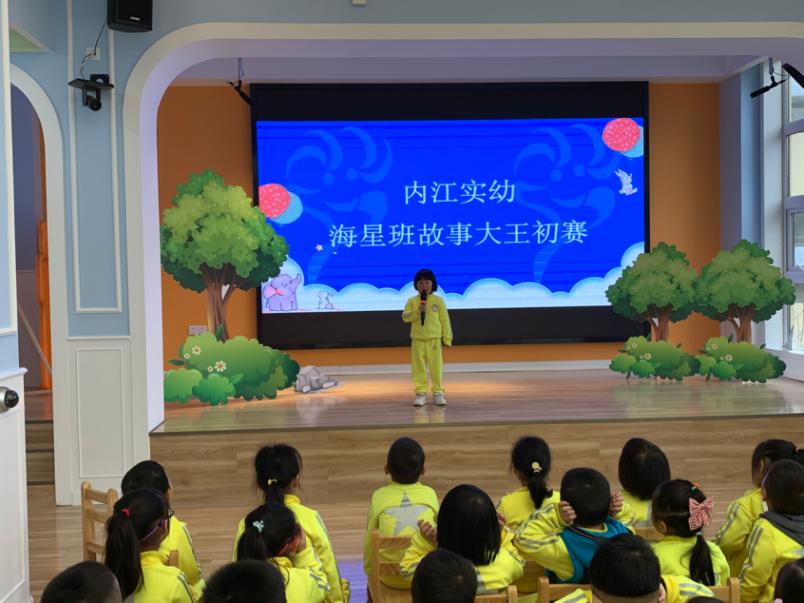 """内江实幼开展""""故事大王""""比赛"""