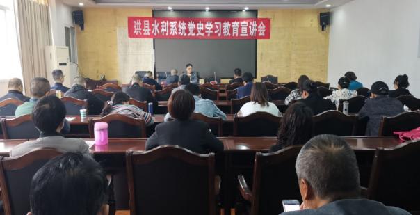 珙县水利局召开党史学习教育宣讲会