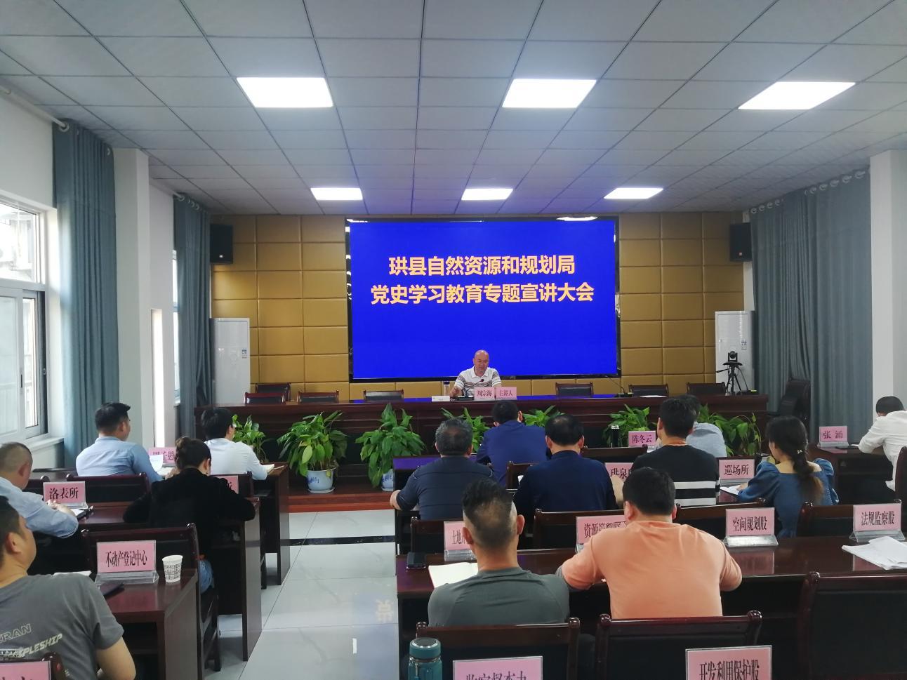 珙县自然资源和规划局召开党史学习教育专题宣讲会