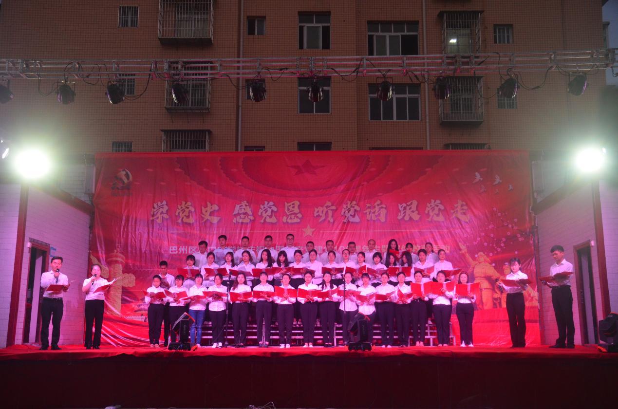 巴州区曾口中学举行庆祝建党100周年文艺汇演活动