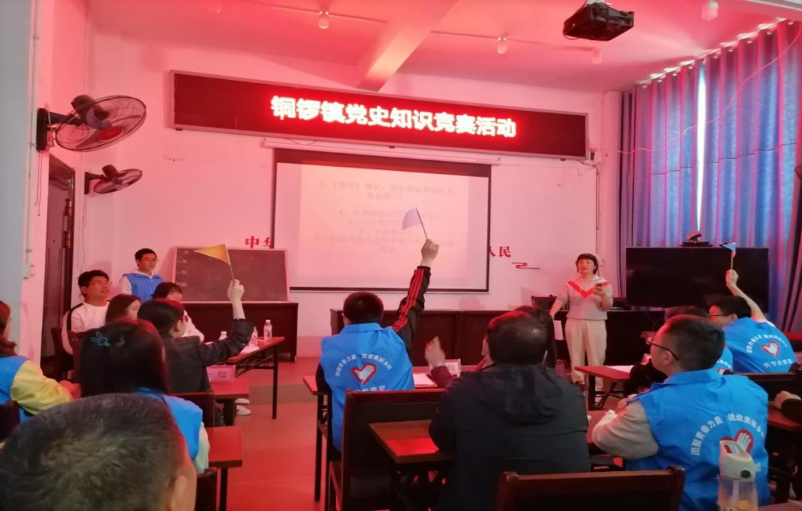 """学党史 悟思想--铜锣镇积极开展 """"五四青年节""""党史知识竞赛"""