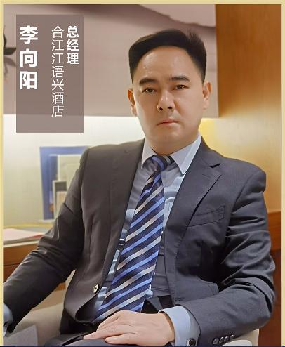 合江江语兴酒店总经理李向阳