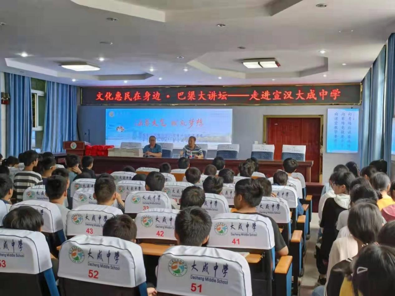文化惠民在身边·巴渠大讲坛走进宣汉县大成中学