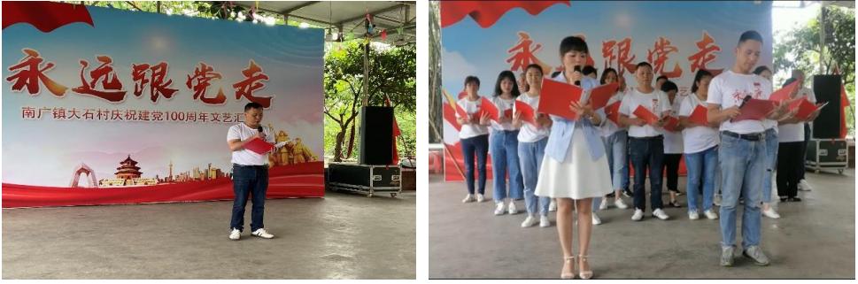 永远跟党走——南广镇大石村庆祝建党 100 周年文艺汇演