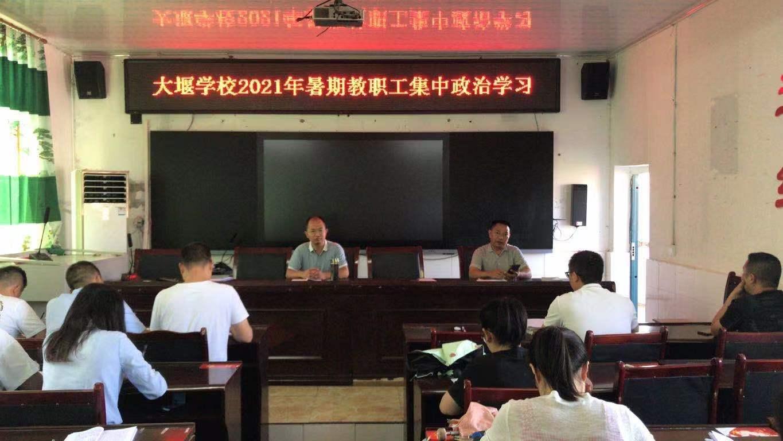 达川区大堰镇中心学校全体开始了暑假政治学习
