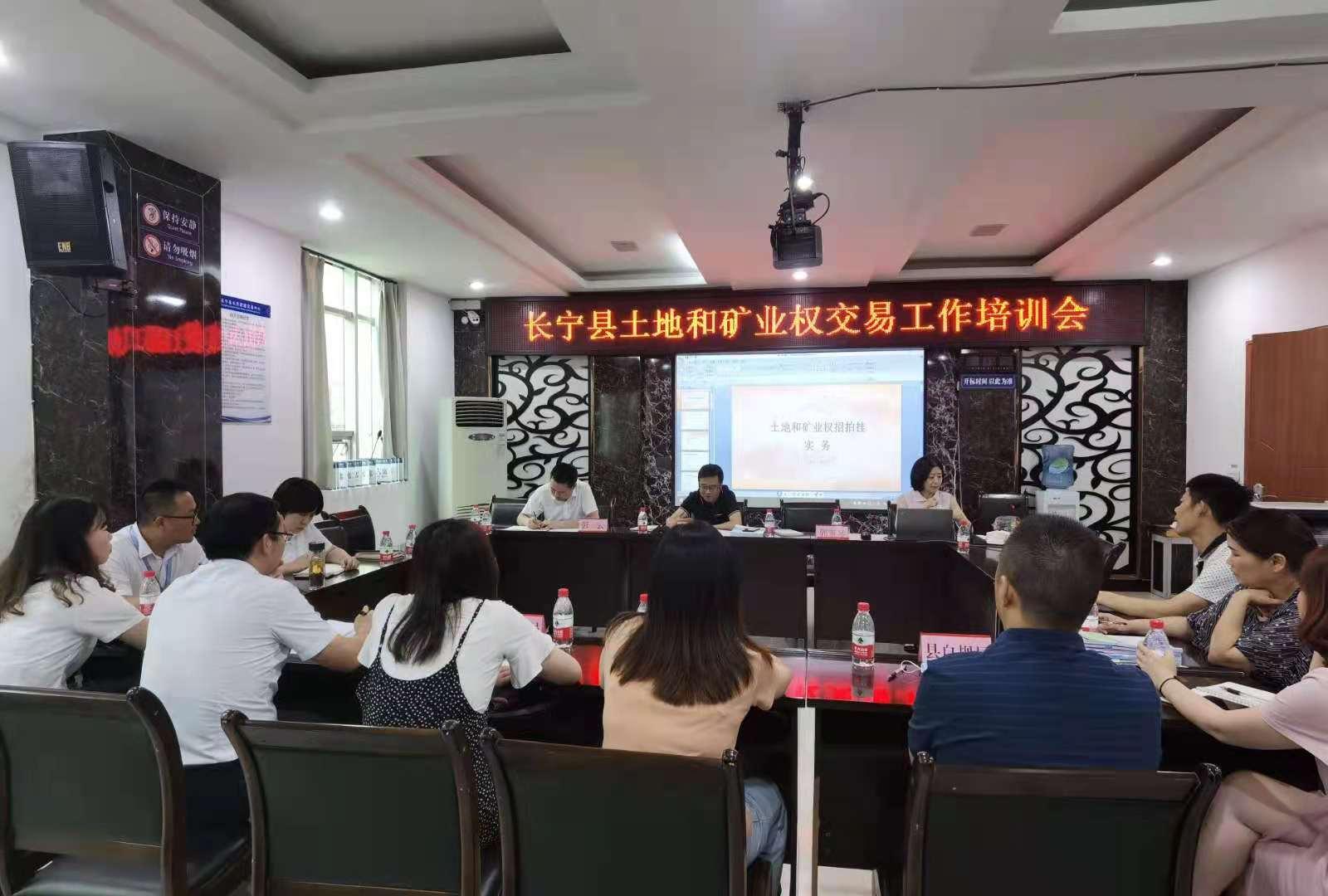 长宁县公共资源交易中心举办土地和矿业权交易专题培训会