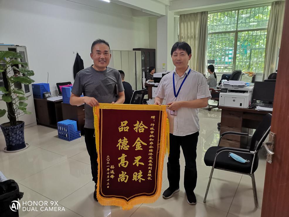 长宁县行政审批非公局职工拾金不昧传递正能量