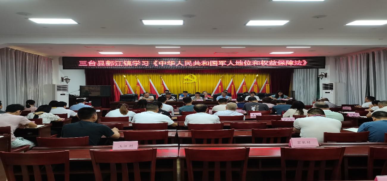 三台县郪江镇学习《中华人民共和国军人地位和权益保障法》