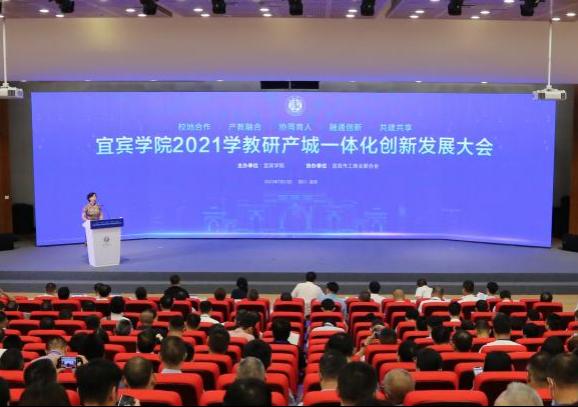 四川蓝恬公司受邀参加宜宾学院2021学教研产城一体化创新发展大会引关注
