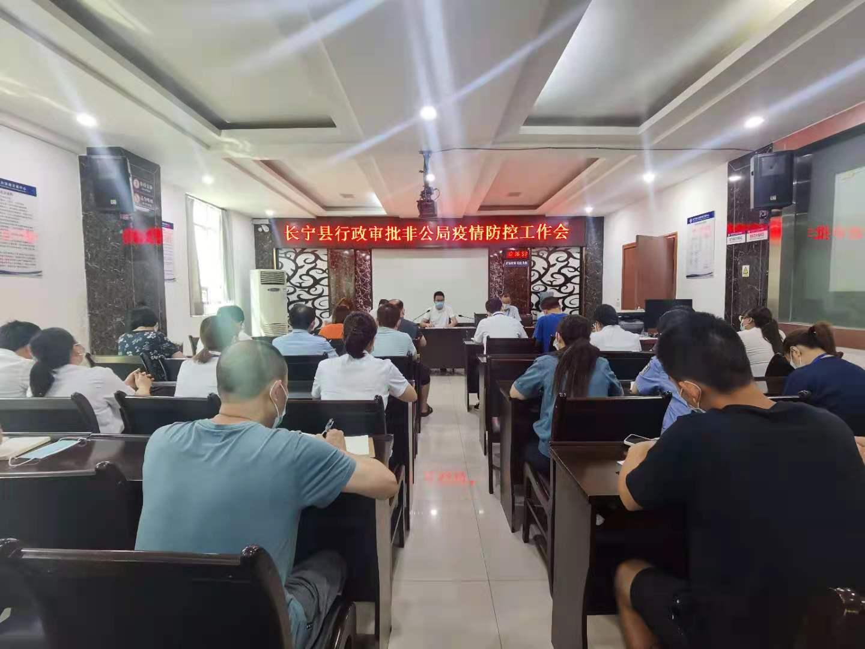 长宁县行政审批和非公经济发展局建立12345热线疫情防控快速反应机制