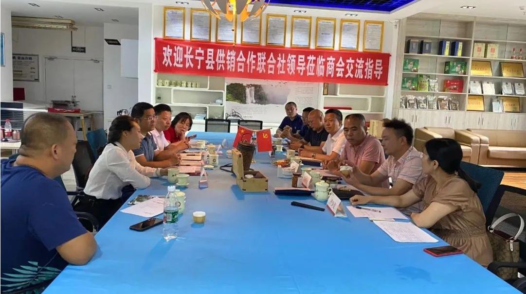 长宁县供销合作联合社调研成都长宁商会