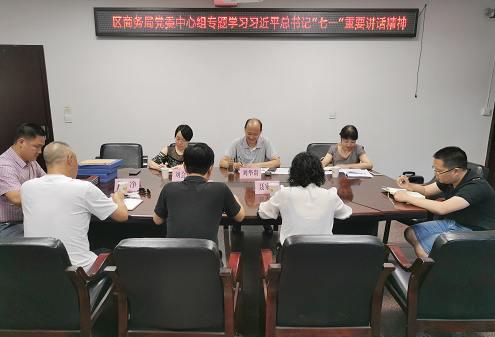 翠屏区商务局召开党委理论学习中心组集体学习会
