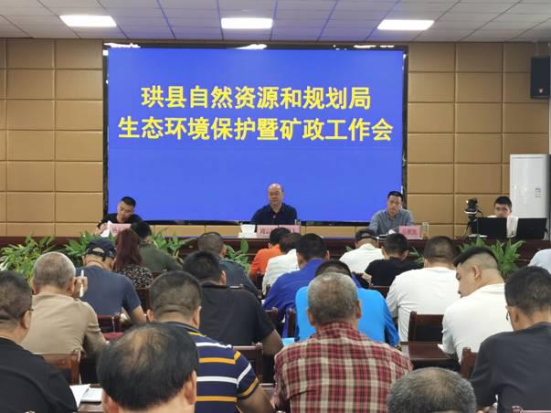 珙县自然资源规划局召开生态环境保护暨矿政工作会议
