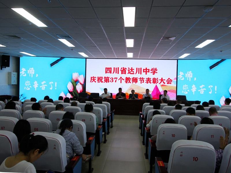 达川中学举行第37个教师节庆祝活动