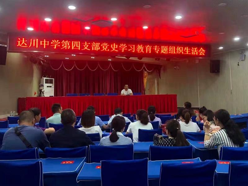达川中学党史学习教育活动重整改落实