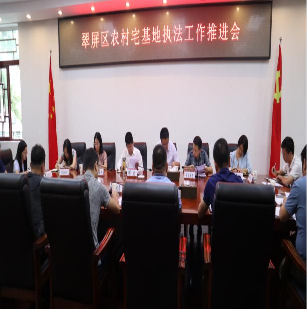 翠屏区农村宅基地执法权正式委托镇、郊区街道全面施行