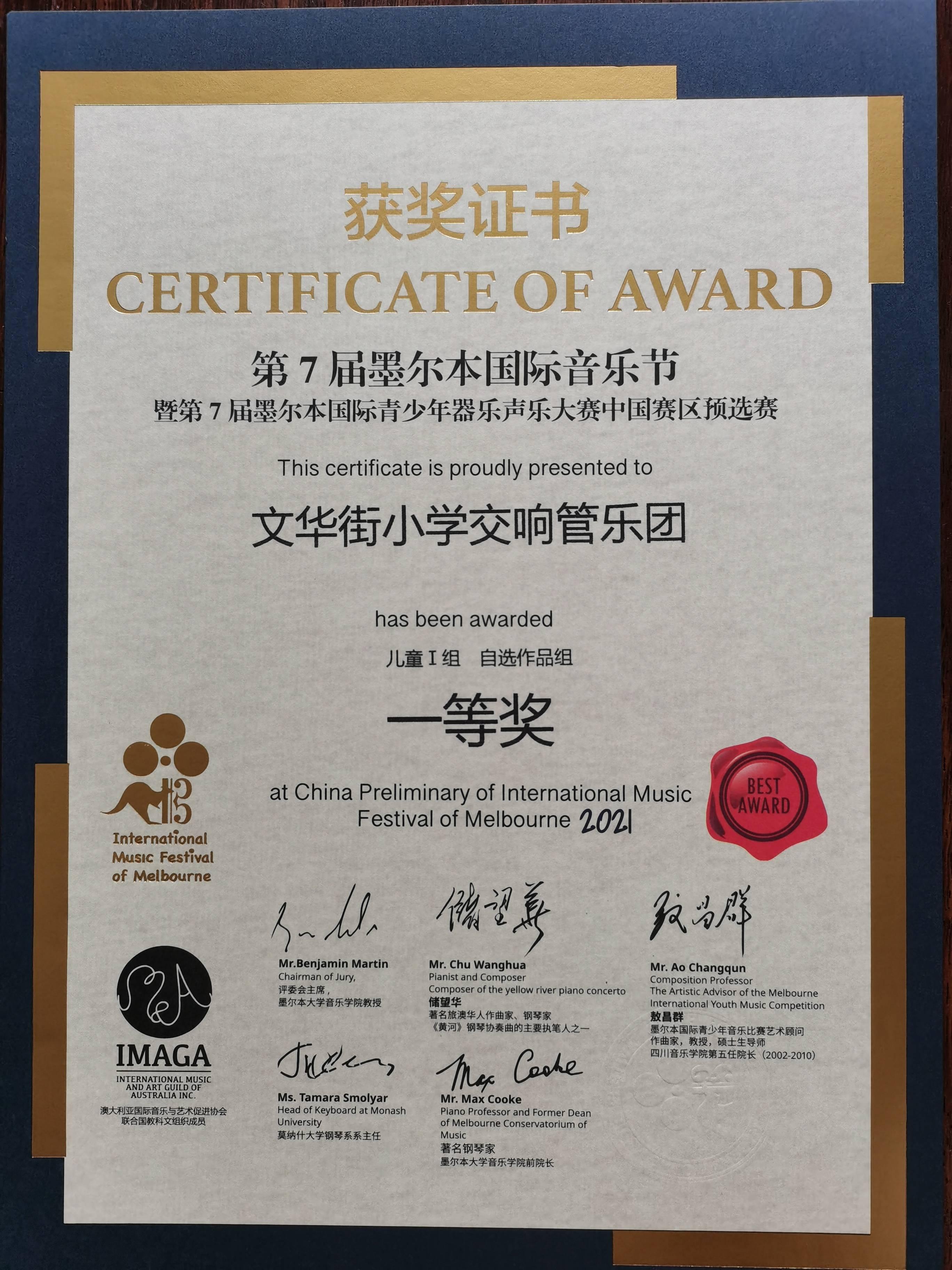 达州市通川区文华街小学管乐团荣获墨尔本国际中国赛区一等奖