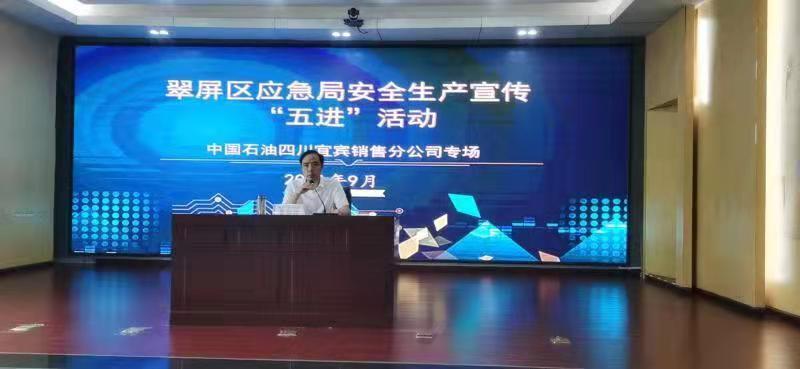 翠屏区应急局进企业宣贯《安全生产法》