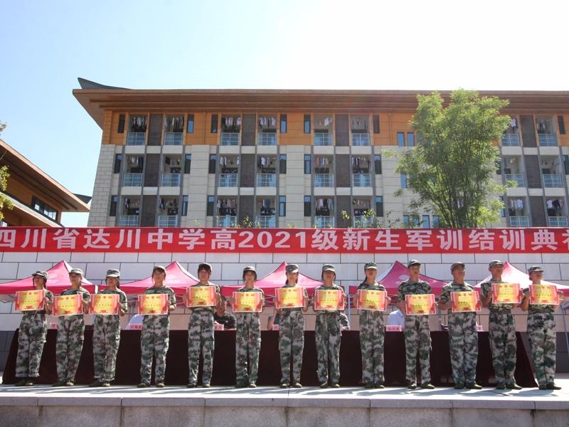 四川省达川中学举行高2021级新生军训结训典礼