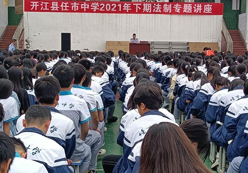 达州市开江县任市中学 举行2021年下期法制专题讲座