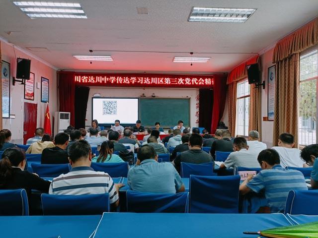 四川省达川中学传达学习区 第三次党代会精神
