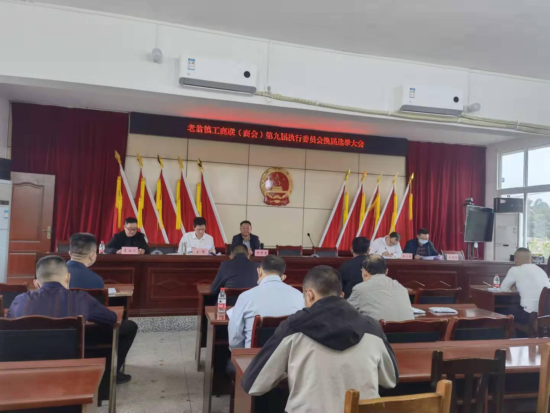 长宁县老翁镇召开工商联合会换届选举工作大会