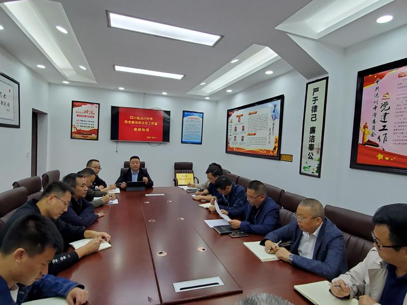达川中学成立名班主任工作室,打造优秀班主任团队