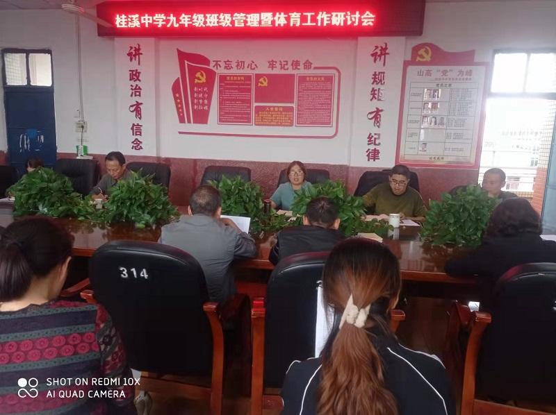 南溪区桂溪中学召开九年级班级管理暨体育工作研讨会