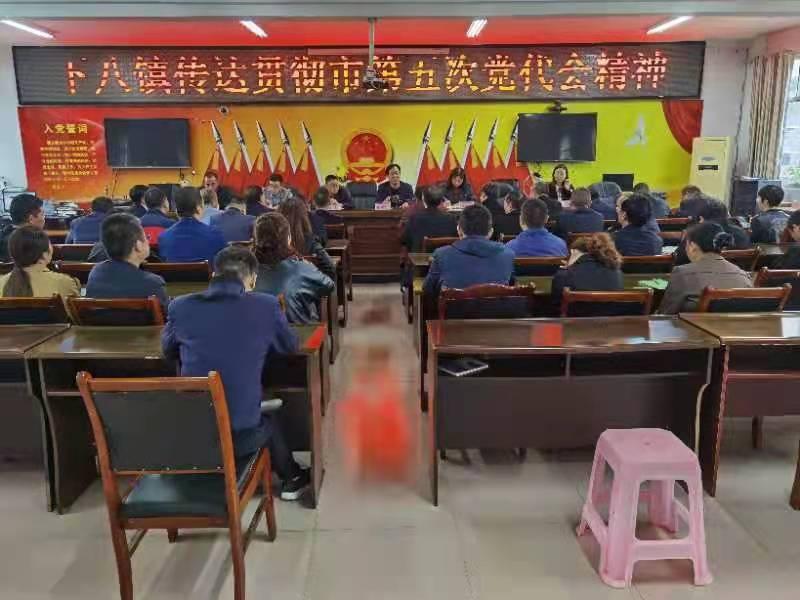 达州市宣汉县下八镇人民政府传达学习达州市第五次党代会会议精神