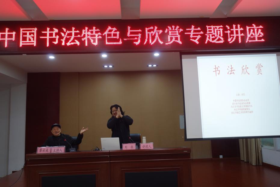 内江市举办《中国书法特色与欣赏》专题讲座